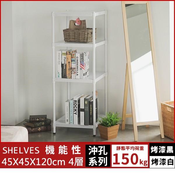 《IRON烤漆鐵力士沖孔平面四層架》45X45X120 MIT台灣製 完美主義【J0089】置物架 收納架 層架