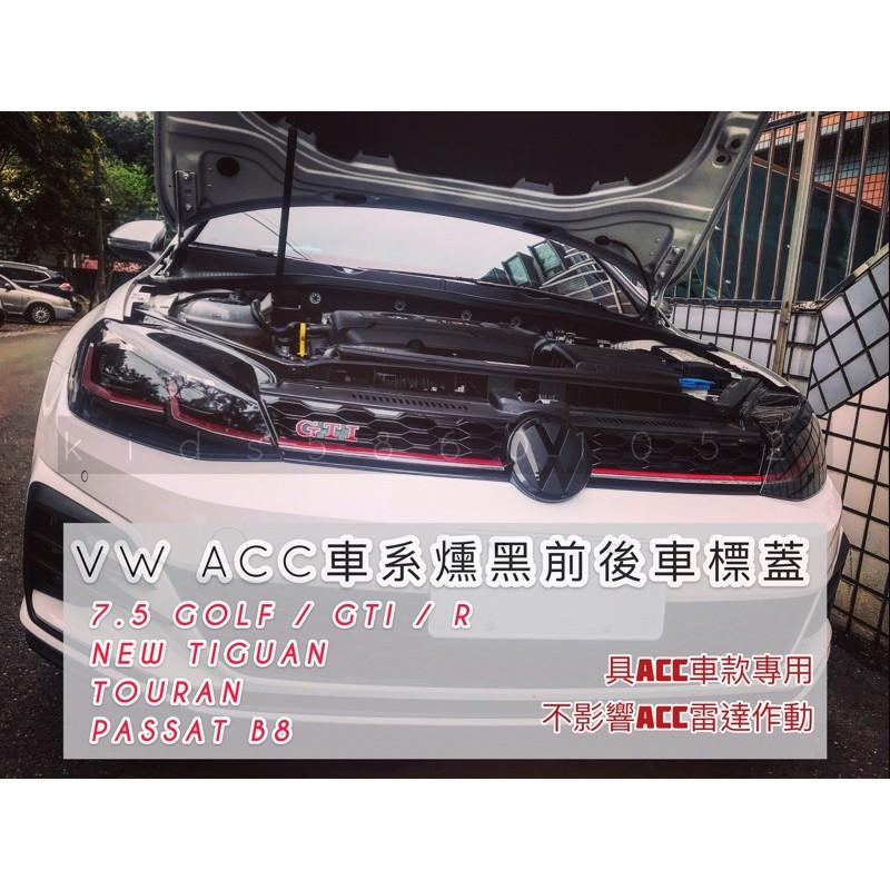 福斯 VW ACC專用消光前後車標蓋組 ACC車標 TIGUAN GOLF 7.5 GTI TOURAN PASSAT