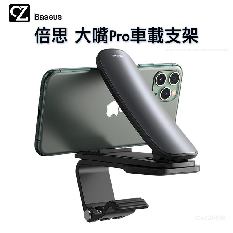Baseus 倍思 大嘴Pro車載支架 汽車支架 車用儀表板HUD支架 導航支架 手機支架 手機架