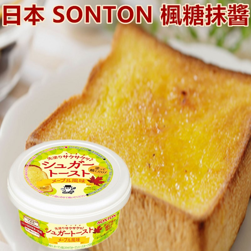 日本SONTON吐司抹醬  麵包抹醬  香草奶油  楓糖抹醬  黑芝麻抹醬