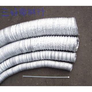 〈風扇專賣〉鋁箔伸縮軟管-空調用導風管-蛇管-鋁管-通風管-排煙管~全長可拉至10米