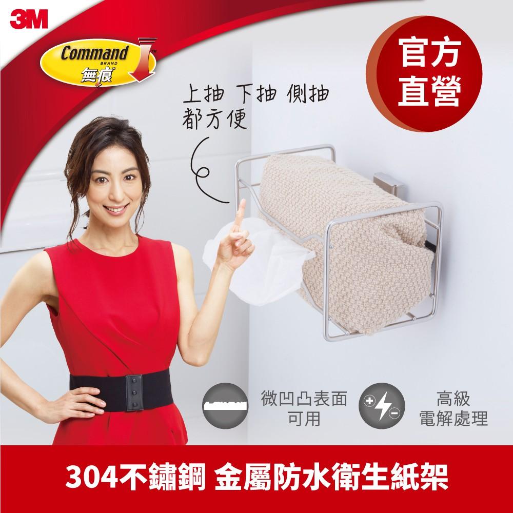 3M 無痕 304金屬防水收納-浴室免鑽 抽取式衛生紙收納架