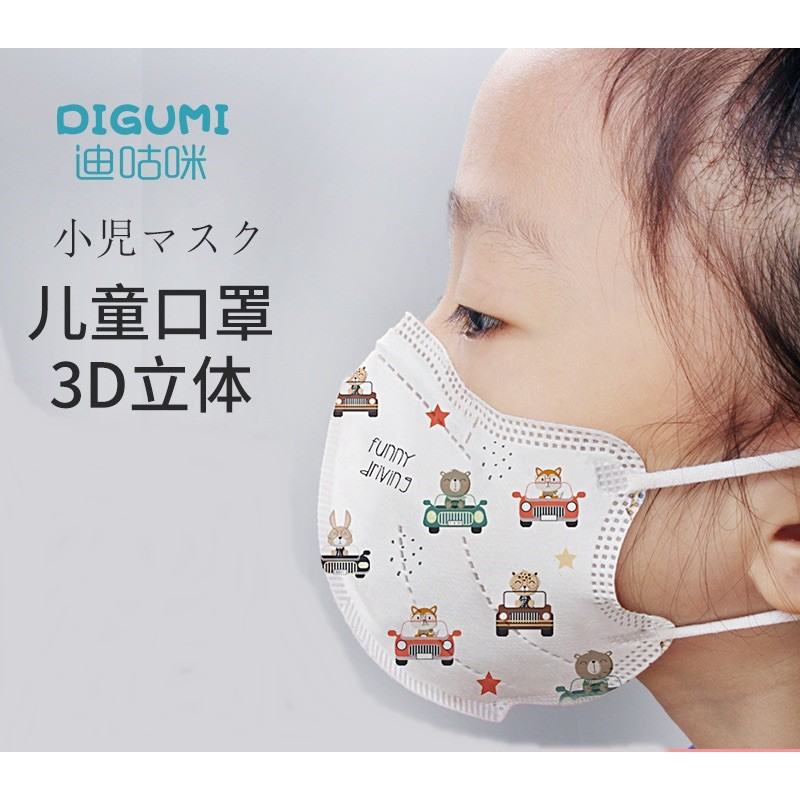 3D折疊幼童立體口罩 兒童平面防塵口罩 獨立包裝好收納10入/包