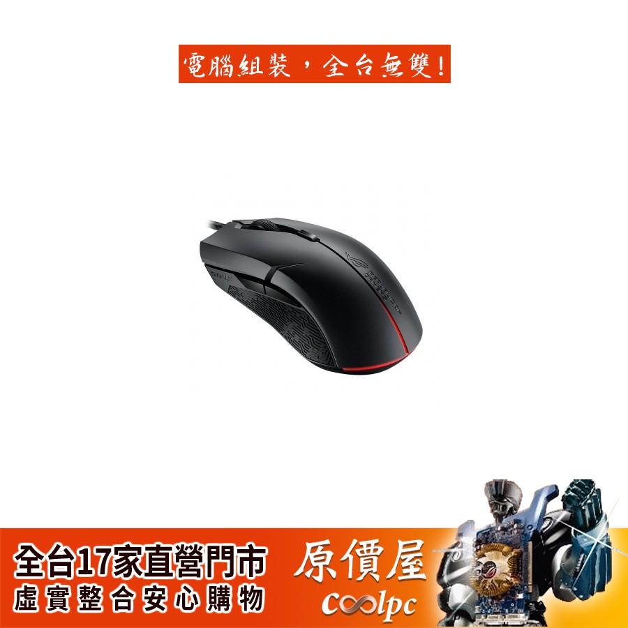 ASUS華碩 ROG STRIX EVOLVE/7200dpi /有線滑鼠/黑/2年保/滑鼠/原價屋