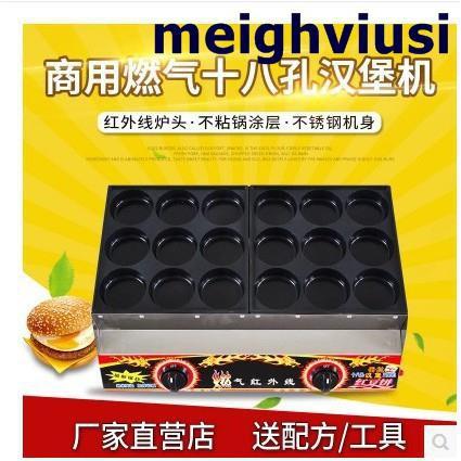 ^創業致富^18孔漢堡機漢堡爐雞蛋漢堡機燃氣商用漢堡機烤餅機紅豆餅機 團團*
