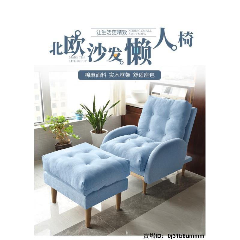 【簡約生活】懶人沙發椅陽臺休閑躺椅臥室單人椅簡易小戶型網紅軟沙發懶人椅子家具