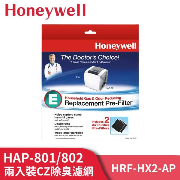 Honeywell CZ除臭濾網 HRF-E2-AP 適用機型HAP-801APTW HPA-802WTW (一盒2入)