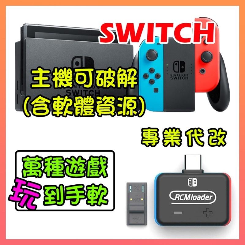 switch軟改破解/代改 改機 大氣層系統 SX PRO TX PRO Kosmos 含黑商店