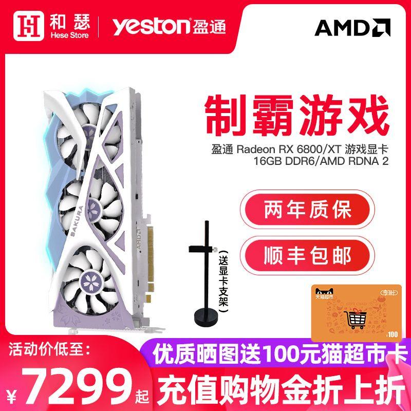 AMD盈通RX6800/RX6800XT 16G櫻瞳花嫁紀念版電腦遊戲獨立顯卡