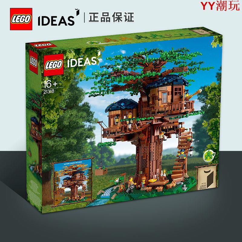 YY潮玩 【正品保證】LEGO/樂高 積木 21318樹屋男女孩 收藏禮物兒童 拼裝 玩具 LEGO樂高