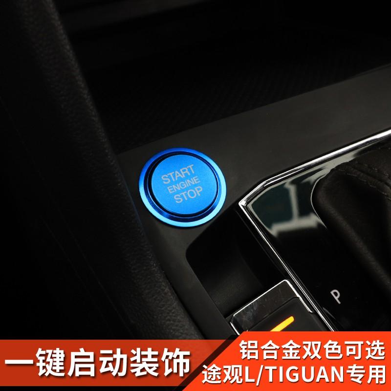 17-19款福斯Tiguan/Tiguan Allspacel改裝一鍵啟動裝飾按鈕貼內飾配件