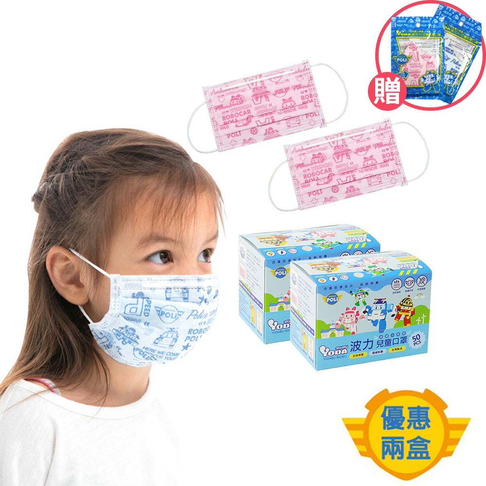 【活動】YoDa 波力平面防塵兒童口罩100入(50入2盒) - AMBER