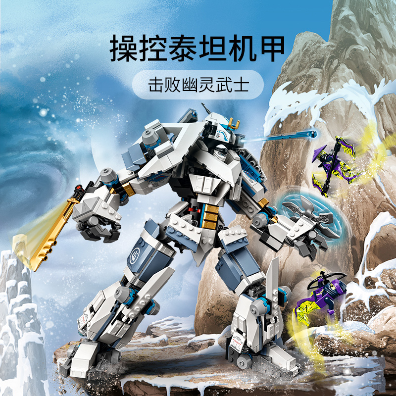 LEGO樂高積木幻影忍者系列71738讚的泰坦機甲男孩玩具2021新品
