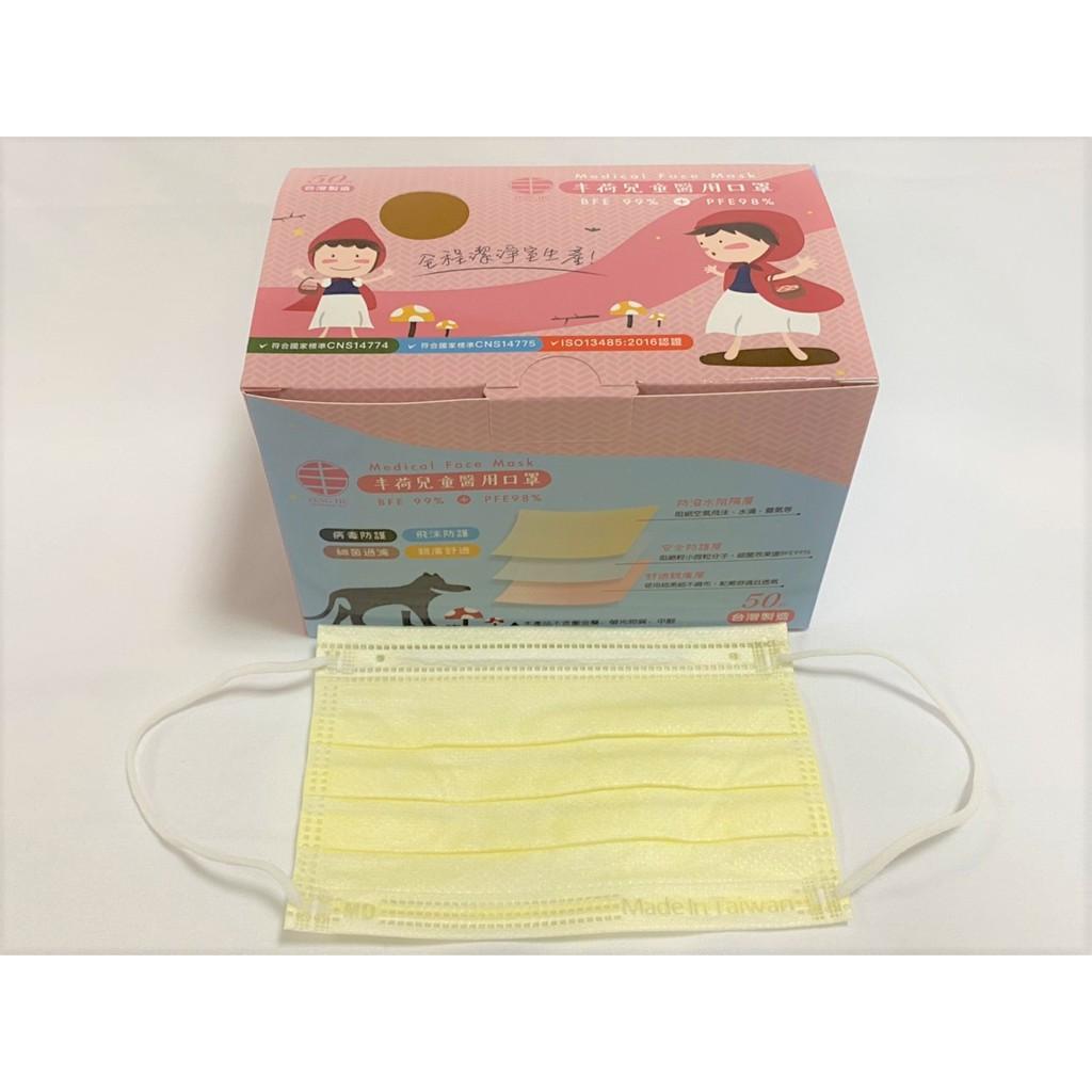 【兒童】、現貨、雙鋼印、附發票,丰荷/荷康兒童平面醫療口罩1盒裝(50入、30入)、1袋(10入),淺黃