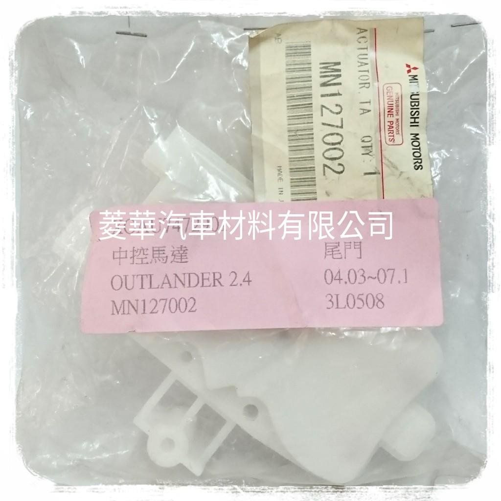 OUTLANDER 2.4 進口車 尾門中控馬達 2004年~2007年 日本三菱原廠件 MN127002