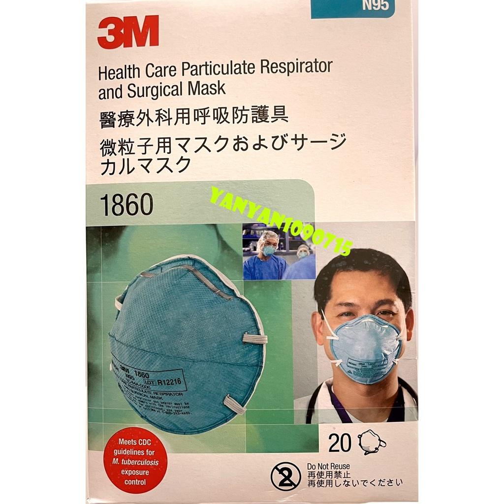 【現貨】<可超取><台灣原廠公司貨> 3M™醫療外科用呼吸防護具 20入/盒 3M1860 N95口罩