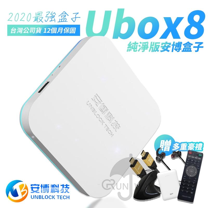 安博盒子 旗艦 UBOX8 純淨版  2020最新台灣版 X10 pro max 智慧電視盒 數位電視 機上盒 一年保固