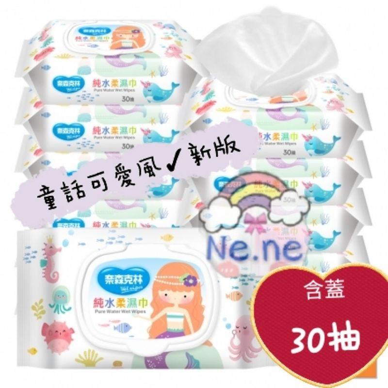 新版SGS認證 奈森克林 可愛風人魚童話純水柔濕巾 30抽附蓋 嬰兒濕紙巾 台灣製