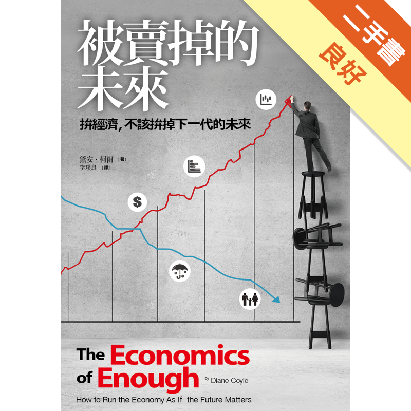 被賣掉的未來:拚經濟,不該拚掉我們的未來[二手書_良好]0211