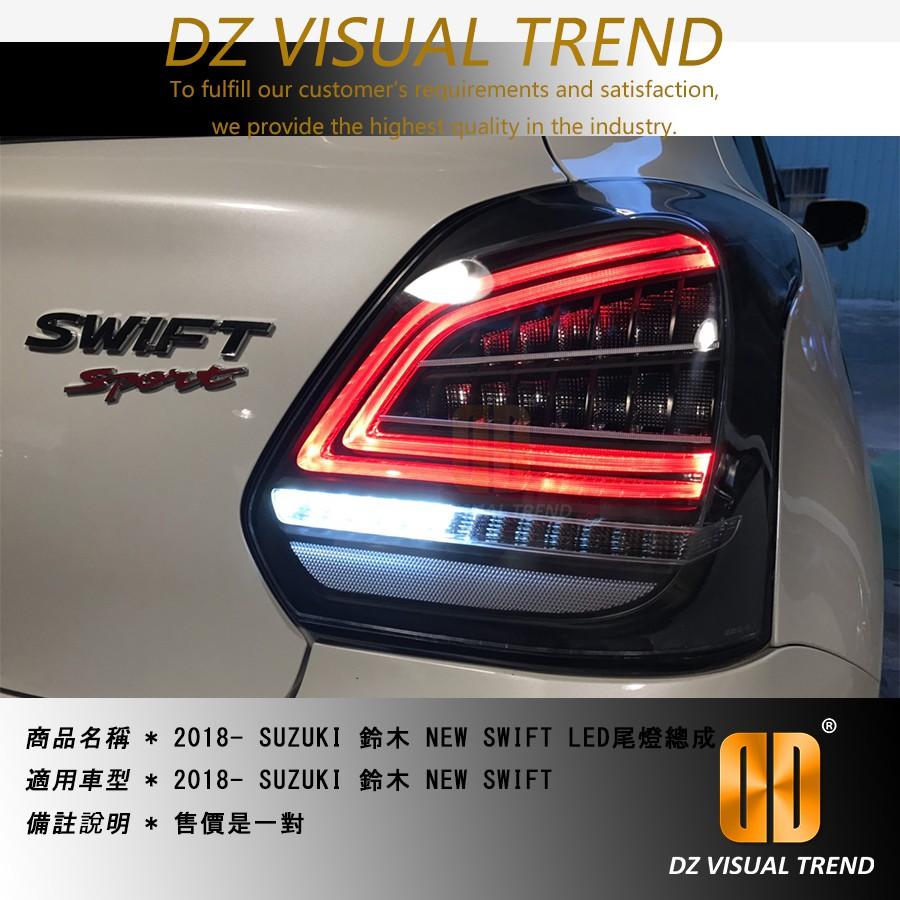 【大眾視覺潮流精品】2018-  SUZUKI 鈴木 NEW SWIFT LED尾燈總成 SWIFT SPORT