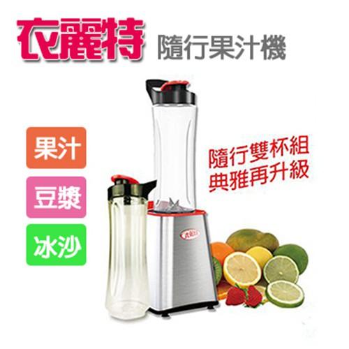 【衣麗特】隨行果汁機雙杯組ELT-139