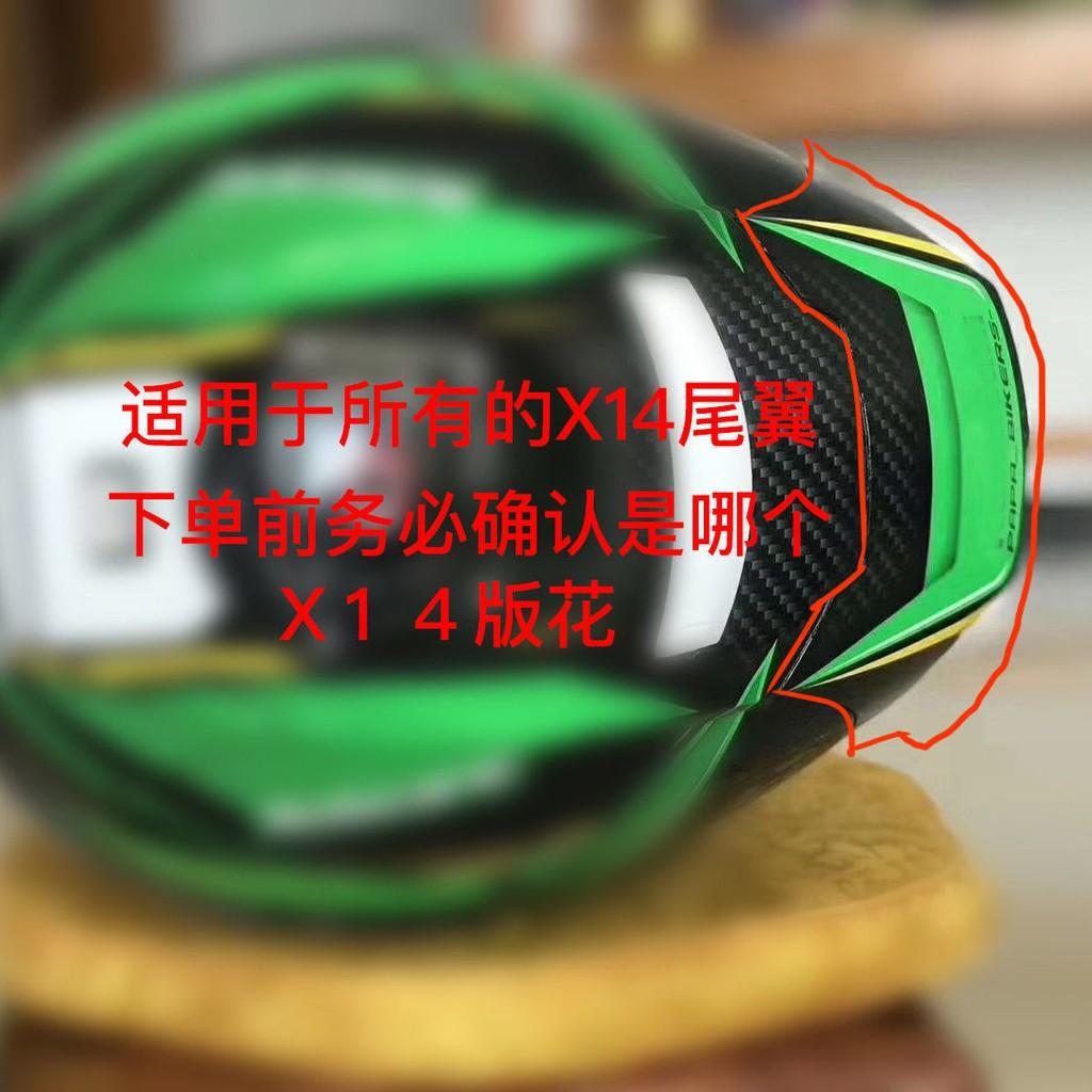 🚚熱賣現貨🔥 秒發SHOEI X14尾翼配件零件更換配件大全【不是頭盔】(skyrider)