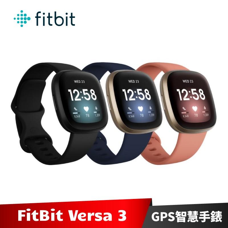 Fitbit Versa 3 GPS智慧手錶 (午夜藍/陶粉色/黑色)