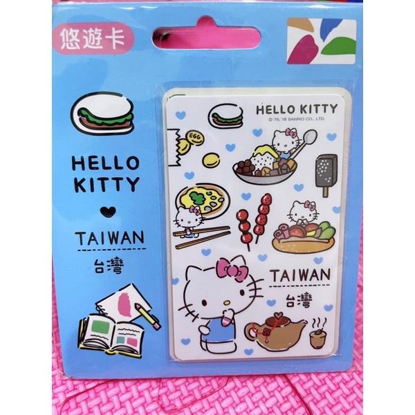 全新現貨 kitty 台灣美食 台灣風情 悠遊卡 收藏品