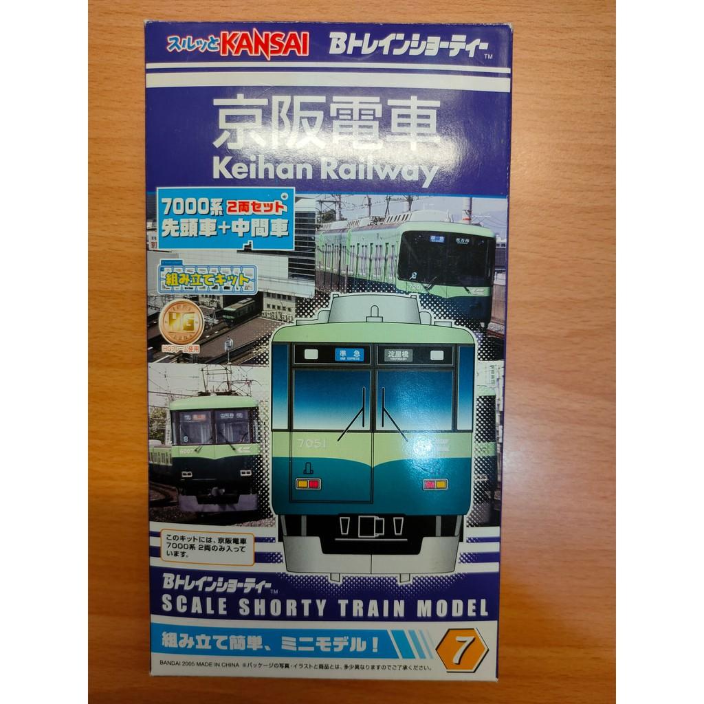 絕版品 N規 BANDAI 鐵道 B train 京阪電車 7000系