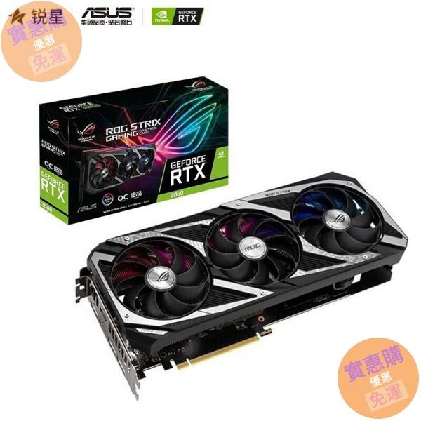 『台灣出貨』華碩(ASUS)ROG RTX3060Ti/3070Ti O8G台式機電腦吃雞遊戲電競獨立顯卡價格便宜  現