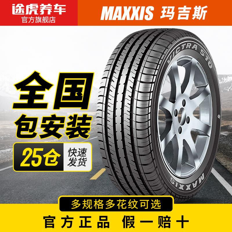 【納米科技】途虎養車  瑪吉斯汽車輪胎 175 185 195 205 215 225 235 包安裝