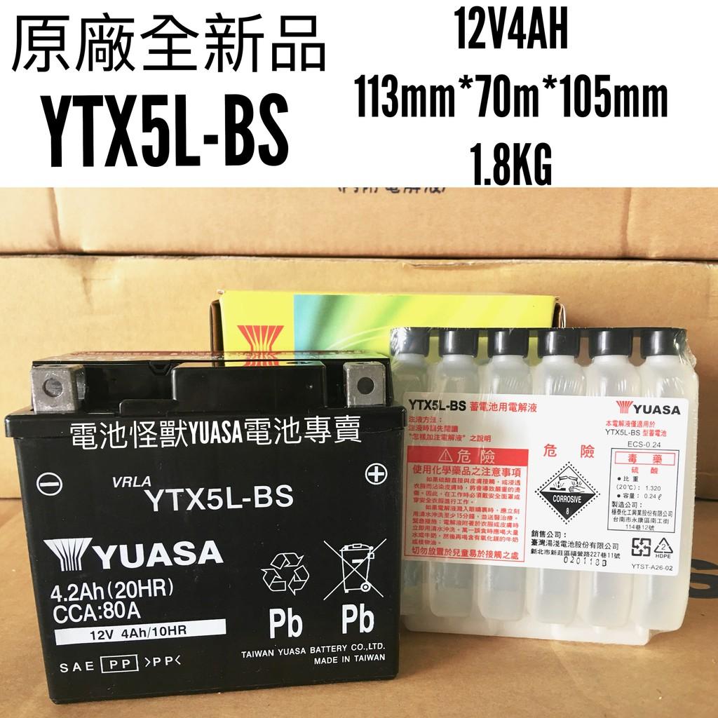 全新品YUASA 湯淺 機車電池 YTX5L-BS YTX5 (同GTX5L-BS GTX5L-12B)