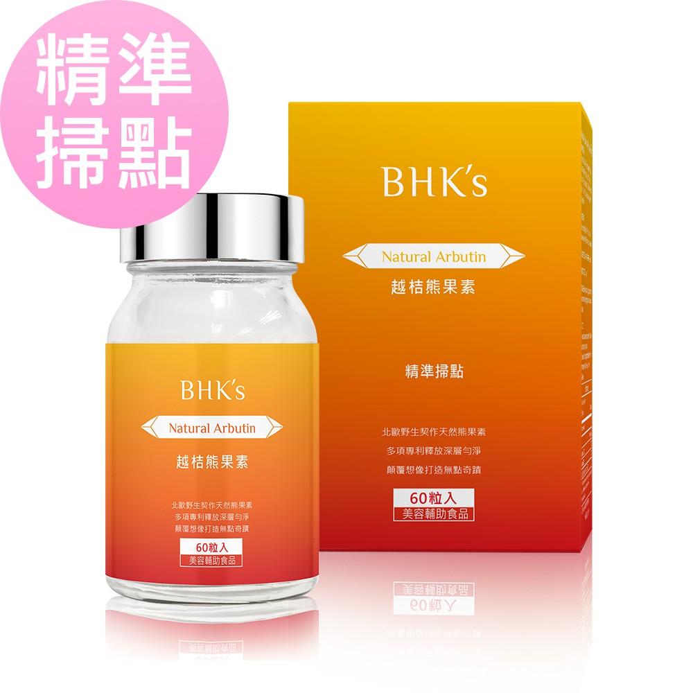 BHK's 越桔熊果素 膠囊 (60粒/瓶) 官方旗艦店