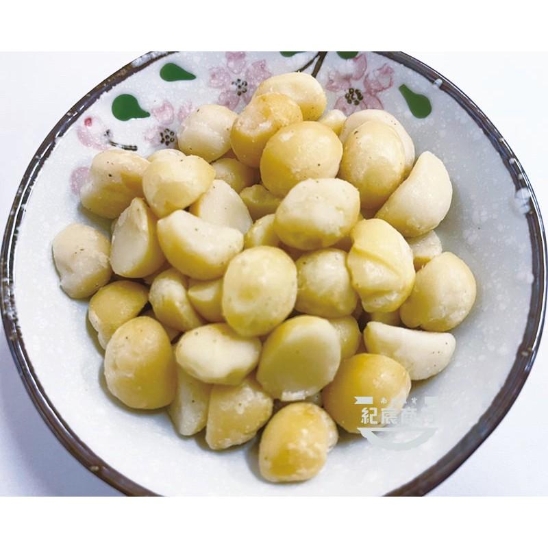 【紀宸商行】  澳洲生夏威夷豆   半顆(4L)    600g  💖批發價