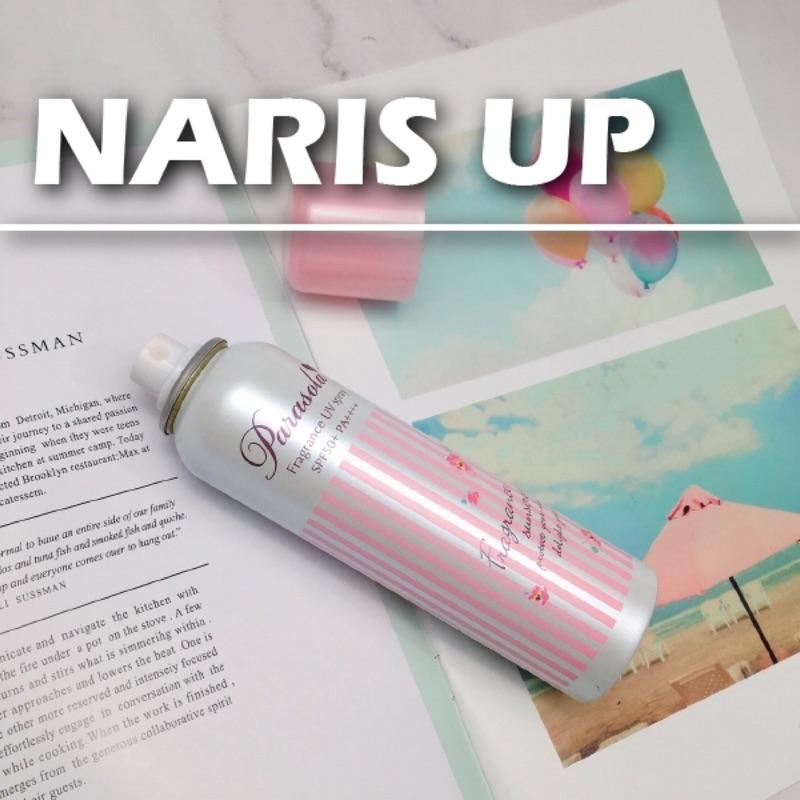 日本 NARIS UP 娜麗絲 升級版小太陽保濕防曬噴霧SPF50+ PA++++ 90g