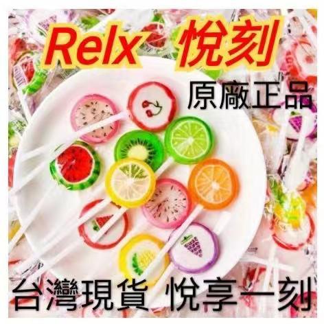 【RELX 糖果】原廠公司貨 當天發貨 拒絕等待 風味糖果禮盒組 兩組免運relx悅刻一代  勁爽薄荷  老冰棍 綠豆冰