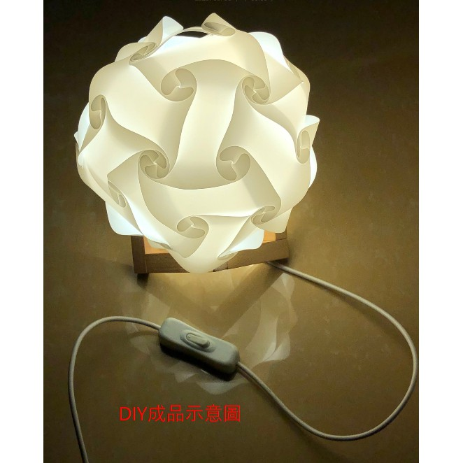 《1873》DIY提燈 科普實驗 科學遊戲 IQ Light 創意燈籠 手作燈具材料包 17cm燈罩