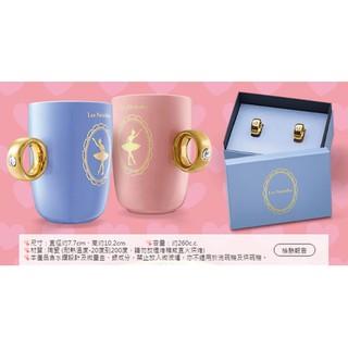 【全新未拆】全家 Les Nereides 戒指對杯 情人節 禮物 限量禮品 (精美外盒包裝)
