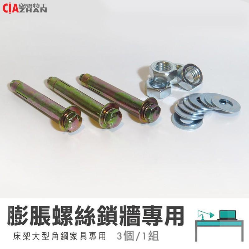 角鋼床架配件 膨脹螺絲鎖牆組 3個1組「空間特工」粗牙螺絲 鑽孔螺絲 快速釘 零件 防脫落扣具