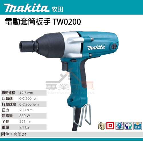 【YT專業工具】牧田 makita 強力型電動扭力板手 TW0200 12.7mm 電動板手 套筒板手