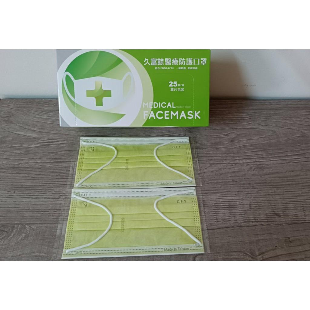💖現貨可快速出貨💖久富餘牛油果綠成人平面醫療防護口罩(未滅菌) MD雙鋼印 台灣製造25入單片包裝