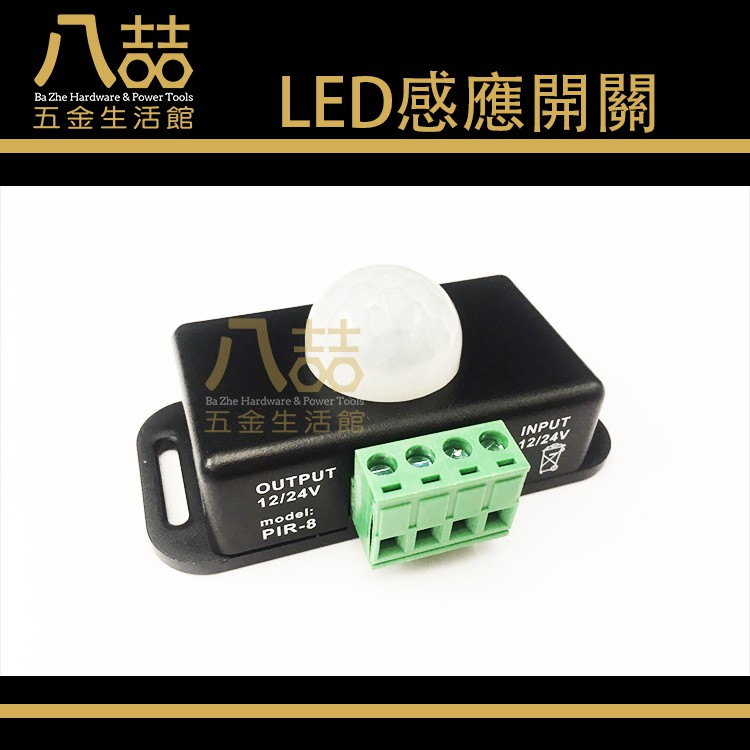 LED感應開關 DC12V24V PIR-8 紅外線感應器 紅外線感應器 節約能源 紅外線感應燈具