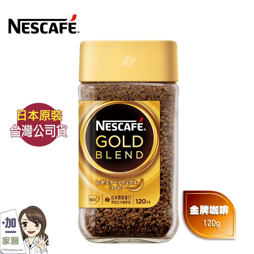 Nestle 雀巢 金牌微研磨咖啡罐裝 120g 最新現貨 阿拉比卡豆