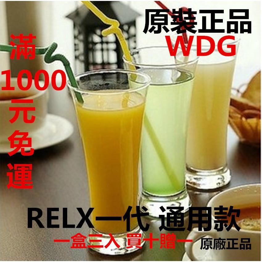 原裝正品 WDG 冰礦泉水 限時特賣 買十贈一RELX 一代通用 悅刻專用  果汁杯 空夾 空倉