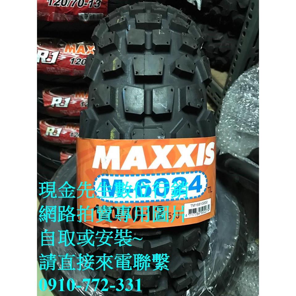台北萬華 前輪工資220/後輪250 全新瑪吉斯 MAXXIS M6024 120/70-12 巧克力胎 登山胎 越野胎