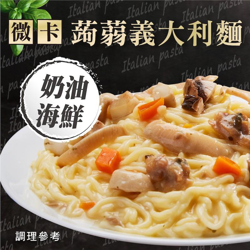 【iFit 微卡】微卡蒟蒻義大利麵-奶油海鮮(290 ± 5g × 2份/袋)