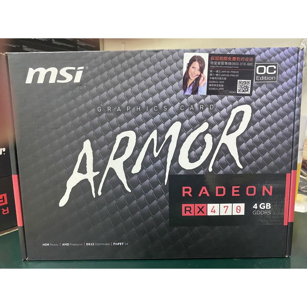🌞摩卡普拉斯🌞二手 MSI RX470 ARMOR 4G OC 出清