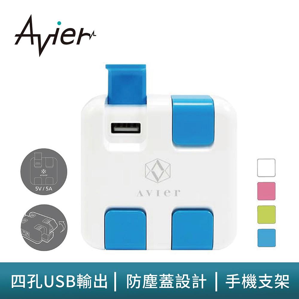【Avier】變形金鋼 5A四孔USB急速充電座/四色任選