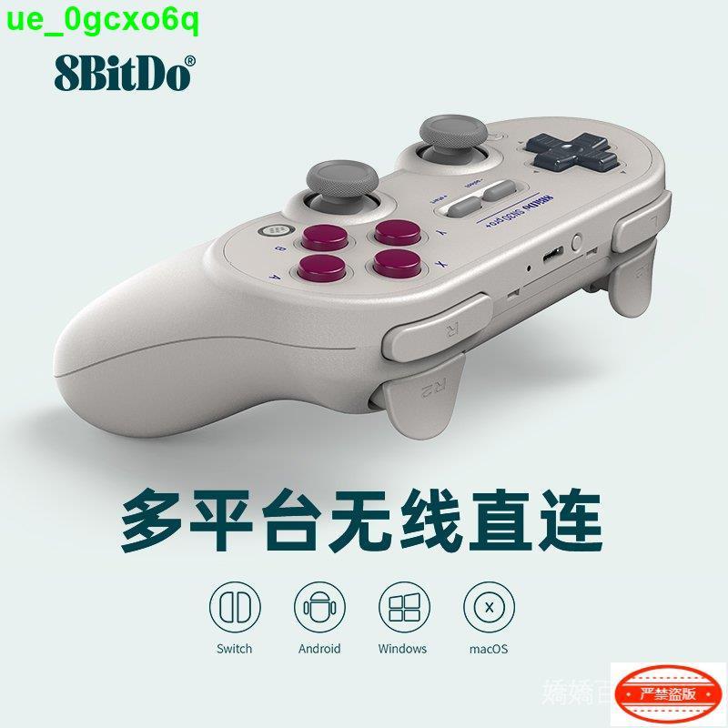 新品優惠8BitDo八位堂SN30 Pro+無線藍牙遊戲手柄手機PC電腦steam任天堂NS Switch Lite遊戲