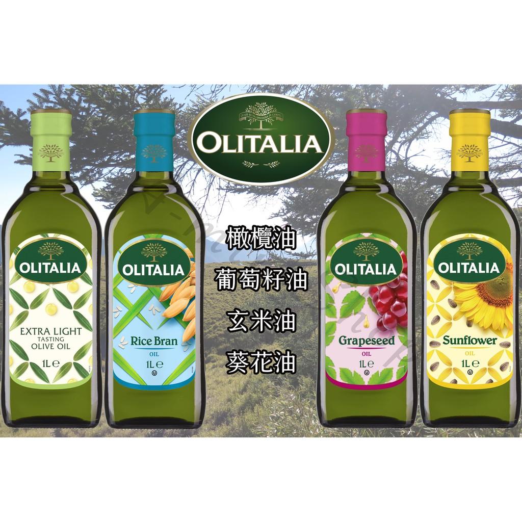 OLITALIA奧利塔油 精緻橄欖油 玄米油 葡萄籽油 頂級葵花油 1公升 超取限2瓶